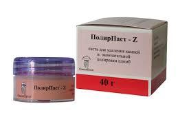 ПолирПаст-Z